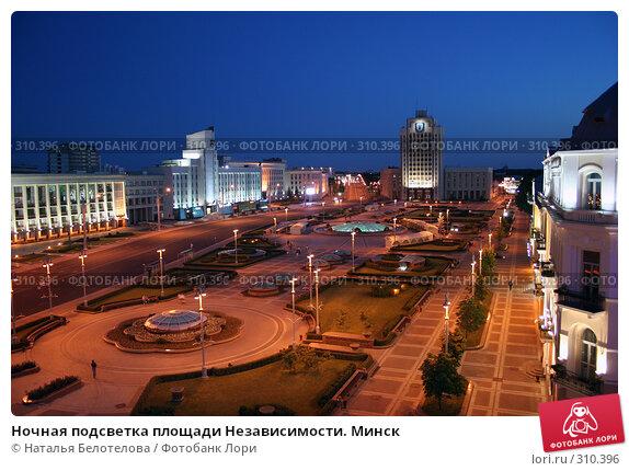 Ночная подсветка площади Независимости. Минск, фото № 310396, снято 3 июня 2008 г. (c) Наталья Белотелова / Фотобанк Лори