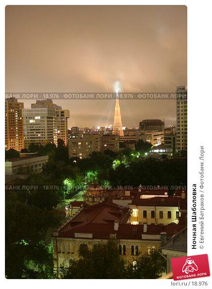 Ночная Шаболовка, фото № 18976, снято 6 сентября 2006 г. (c) Евгений Батраков / Фотобанк Лори