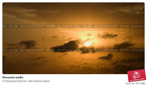 Ночное небо, фото № 151496, снято 19 сентября 2007 г. (c) Насыров Руслан / Фотобанк Лори