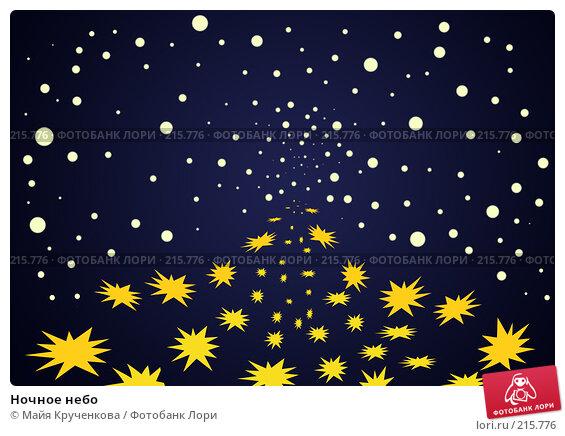 Ночное небо, иллюстрация № 215776 (c) Майя Крученкова / Фотобанк Лори