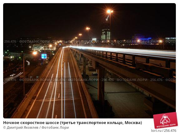 Ночное скоростное шоссе (третье транспортное кольцо, Москва), фото № 256476, снято 5 апреля 2008 г. (c) Дмитрий Яковлев / Фотобанк Лори