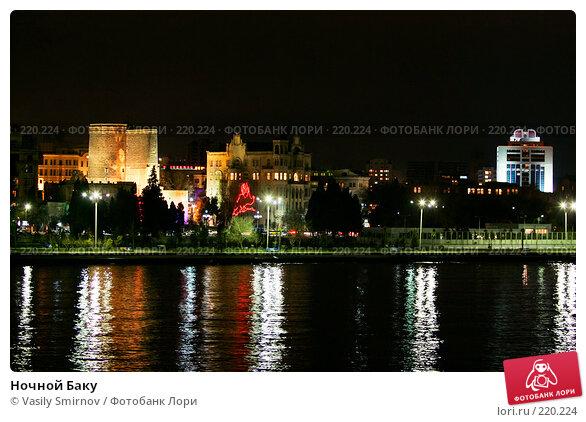 Ночной Баку, фото № 220224, снято 22 марта 2005 г. (c) Vasily Smirnov / Фотобанк Лори