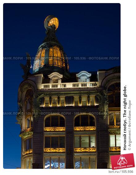 Ночной глобус. The night globe., фото № 105936, снято 21 октября 2007 г. (c) Argument / Фотобанк Лори