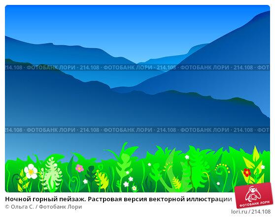 Ночной горный пейзаж. Растровая версия векторной иллюстрации, иллюстрация № 214108 (c) Ольга С. / Фотобанк Лори
