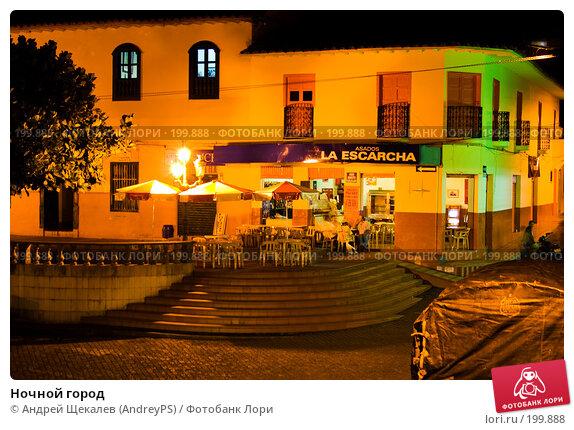 Ночной город, фото № 199888, снято 24 ноября 2006 г. (c) Андрей Щекалев (AndreyPS) / Фотобанк Лори