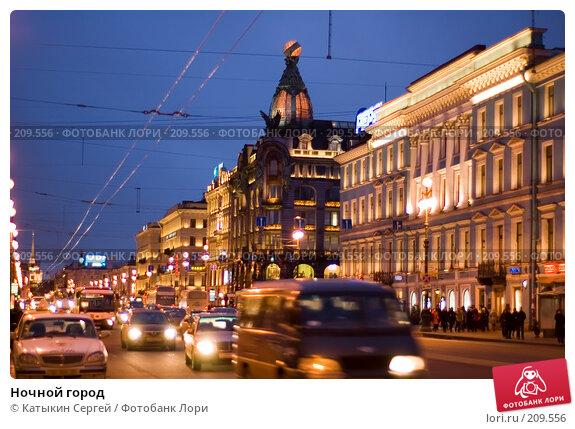 Ночной город, фото № 209556, снято 25 февраля 2008 г. (c) Катыкин Сергей / Фотобанк Лори
