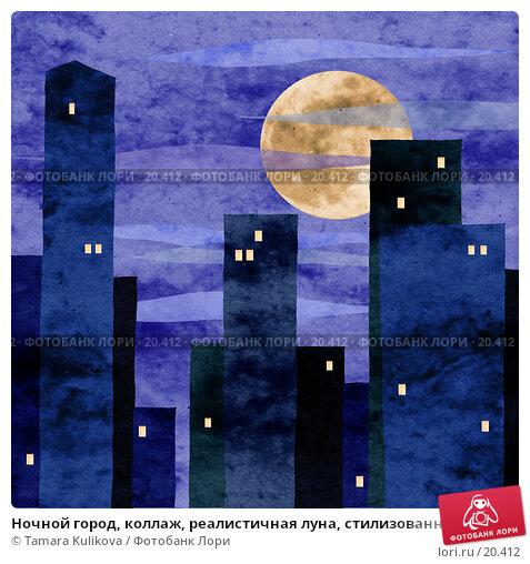 Ночной город, коллаж, реалистичная луна, стилизованные здания, иллюстрация № 20412 (c) Tamara Kulikova / Фотобанк Лори