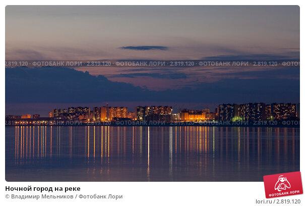 Купить «Ночной город на реке», фото № 2819120, снято 24 сентября 2011 г. (c) Владимир Мельников / Фотобанк Лори