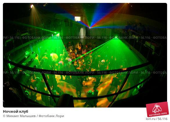 Ночной клуб, фото № 56116, снято 21 апреля 2007 г. (c) Михаил Малышев / Фотобанк Лори