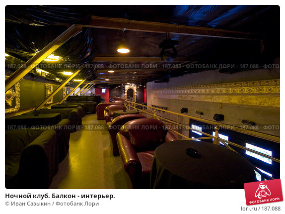 Ночной клуб. Балкон - интерьер., фото № 187088, снято 1 марта 2006 г. (c) Иван Сазыкин / Фотобанк Лори