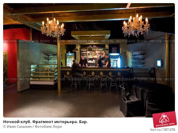 Ночной клуб. Фрагмент интерьера. Бар., фото № 187076, снято 1 марта 2006 г. (c) Иван Сазыкин / Фотобанк Лори