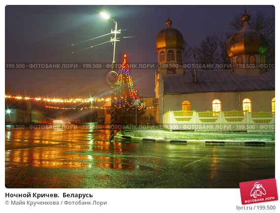 Ночной Кричев.  Беларусь, фото № 199500, снято 5 января 2007 г. (c) Майя Крученкова / Фотобанк Лори