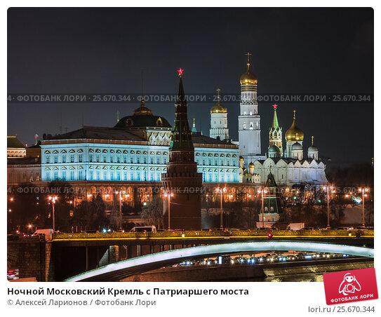 Ночной Московский Кремль с Патриаршего моста, фото № 25670344, снято 28 декабря 2016 г. (c) Алексей Ларионов / Фотобанк Лори