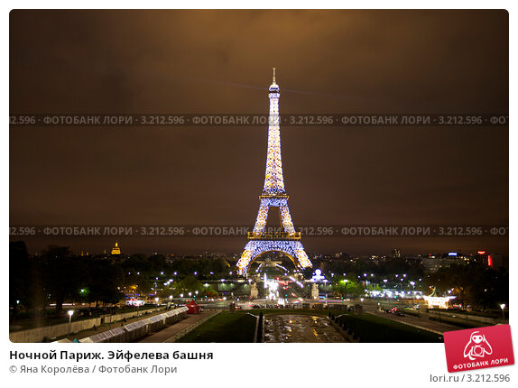 Купить «Ночной Париж. Эйфелева башня», фото № 3212596, снято 9 октября 2011 г. (c) Яна Королёва / Фотобанк Лори