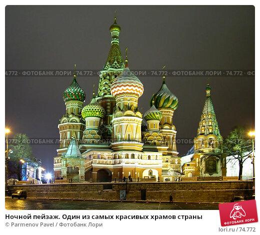 Ночной пейзаж. Один из самых красивых храмов страны, фото № 74772, снято 30 декабря 2006 г. (c) Parmenov Pavel / Фотобанк Лори
