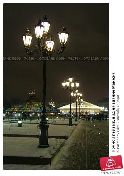 Купить «Ночной пейзаж, вид на здание Манежа», фото № 74780, снято 30 декабря 2006 г. (c) Parmenov Pavel / Фотобанк Лори