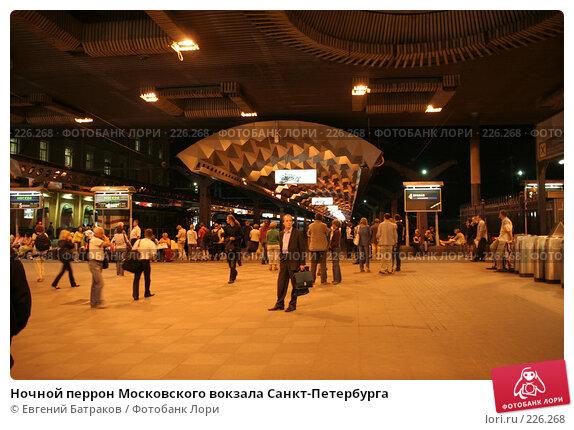 Ночной перрон Московского вокзала Санкт-Петербурга, фото № 226268, снято 21 августа 2007 г. (c) Евгений Батраков / Фотобанк Лори
