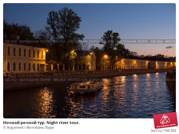 Ночной речной тур. Night river tour., фото № 105932, снято 21 октября 2007 г. (c) Argument / Фотобанк Лори
