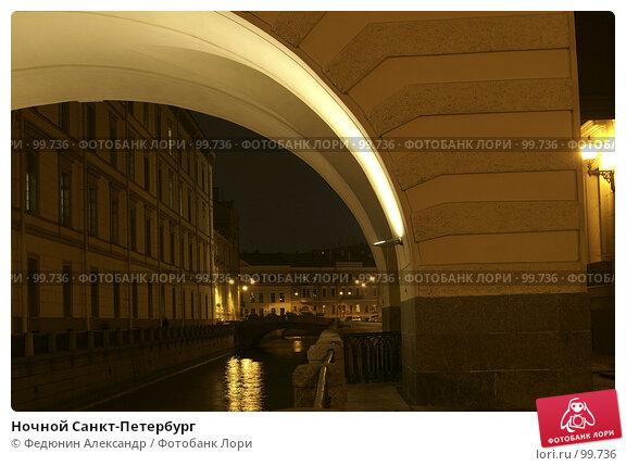 Ночной Санкт-Петербург, фото № 99736, снято 3 ноября 2005 г. (c) Федюнин Александр / Фотобанк Лори