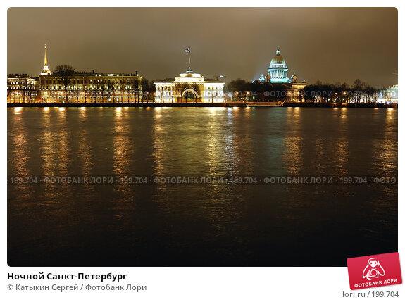 Ночной Санкт-Петербург, фото № 199704, снято 9 февраля 2008 г. (c) Катыкин Сергей / Фотобанк Лори