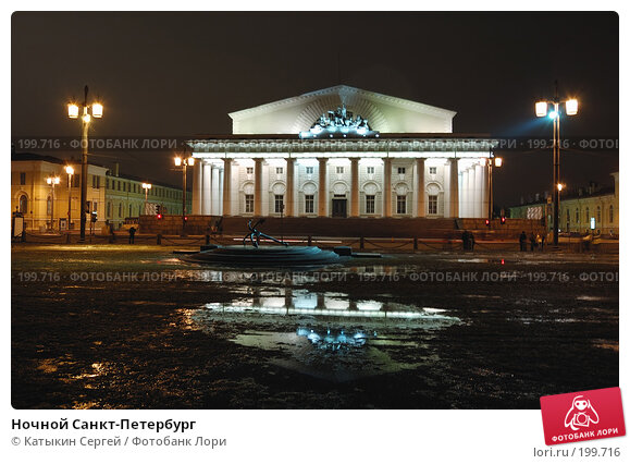 Ночной Санкт-Петербург, фото № 199716, снято 9 февраля 2008 г. (c) Катыкин Сергей / Фотобанк Лори