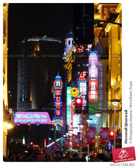 Ночной Шанхай, фото № 334452, снято 10 ноября 2007 г. (c) Безрукова Ирина / Фотобанк Лори
