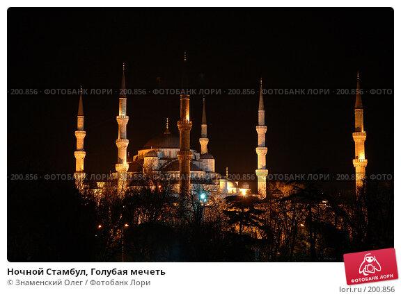 Ночной Стамбул, Голубая мечеть, фото № 200856, снято 6 января 2005 г. (c) Знаменский Олег / Фотобанк Лори