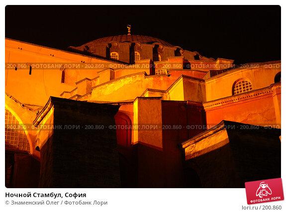 Ночной Стамбул, София, эксклюзивное фото № 200860, снято 7 января 2005 г. (c) Знаменский Олег / Фотобанк Лори