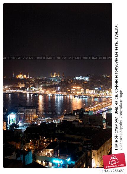 Ночной Стамбул. Вид на Св. Софию и голубую мечеть. Турция., фото № 238680, снято 19 августа 2017 г. (c) Алексей Зарубин / Фотобанк Лори