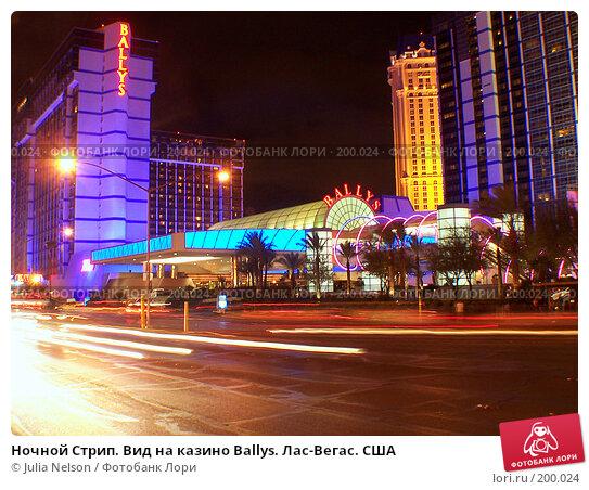 Ночной Стрип. Вид на казино Ballys. Лас-Вегас. США, фото № 200024, снято 23 февраля 2007 г. (c) Julia Nelson / Фотобанк Лори