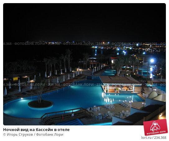 Ночной вид на бассейн в отеле, фото № 234368, снято 14 ноября 2007 г. (c) Игорь Струков / Фотобанк Лори