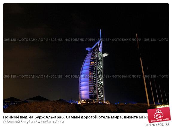 Ночной вид на Бурж Аль-араб. Самый дорогой отель мира, визитная карточка Дубай. Объединённые Арабские Эмираты., фото № 305188, снято 18 ноября 2007 г. (c) Алексей Зарубин / Фотобанк Лори