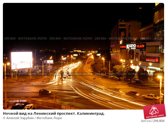 Ночной вид на Ленинский проспект. Калининград., фото № 299804, снято 22 сентября 2007 г. (c) Алексей Зарубин / Фотобанк Лори