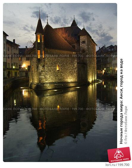 Ночные города мира: Анси, город на воде, фото № 199700, снято 29 января 2008 г. (c) Fro / Фотобанк Лори
