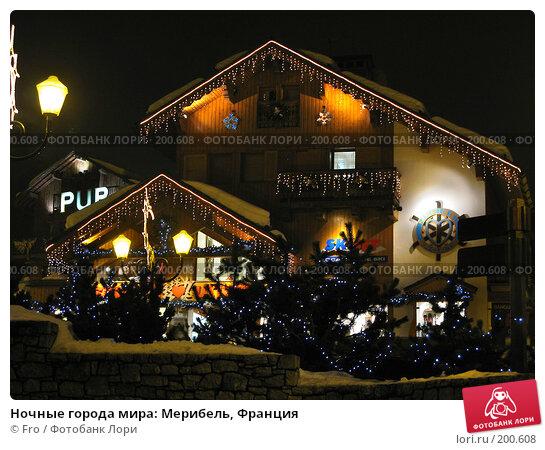 Ночные города мира: Мерибель, Франция, фото № 200608, снято 30 января 2008 г. (c) Fro / Фотобанк Лори