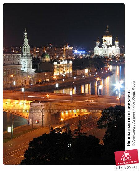 Ночные московские улицы, фото № 29464, снято 11 августа 2005 г. (c) Александр Авдеев / Фотобанк Лори
