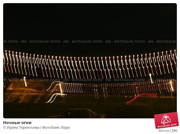 Ночные огни, эксклюзивное фото № 296, снято 10 мая 2005 г. (c) Ирина Терентьева / Фотобанк Лори