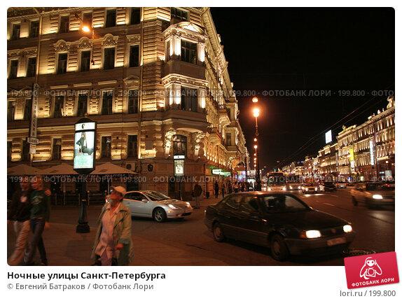 Ночные улицы Санкт-Петербурга, фото № 199800, снято 21 августа 2007 г. (c) Евгений Батраков / Фотобанк Лори