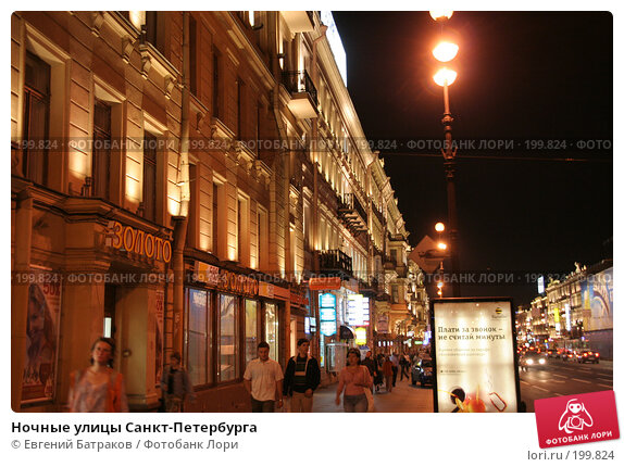 Ночные улицы Санкт-Петербурга, фото № 199824, снято 21 августа 2007 г. (c) Евгений Батраков / Фотобанк Лори