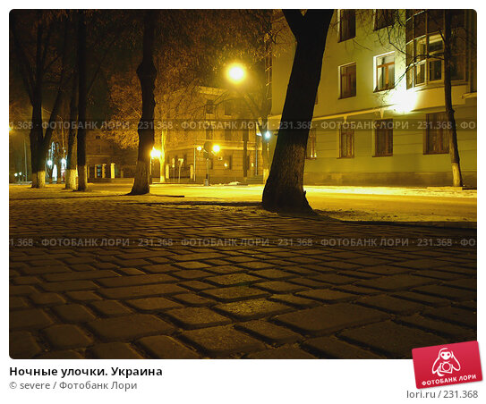 Ночные улочки. Украина, фото № 231368, снято 29 июня 2017 г. (c) severe / Фотобанк Лори