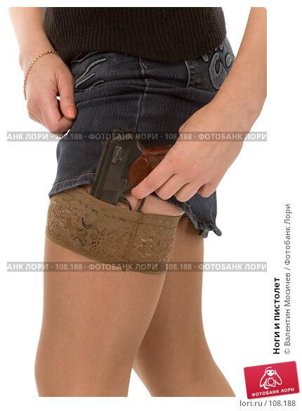 Купить «Ноги и пистолет», фото № 108188, снято 9 сентября 2007 г. (c) Валентин Мосичев / Фотобанк Лори