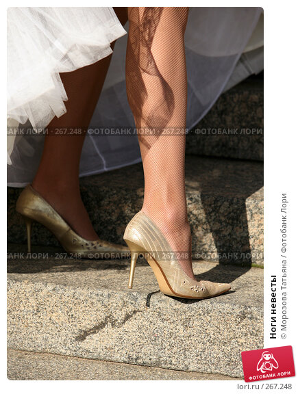 Купить «Ноги невесты», фото № 267248, снято 22 сентября 2007 г. (c) Морозова Татьяна / Фотобанк Лори