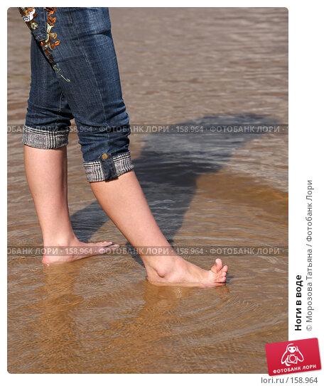Ноги в воде, фото № 158964, снято 28 июля 2007 г. (c) Морозова Татьяна / Фотобанк Лори