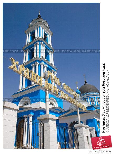 Ногинск. Храм пресвятой богородицы., фото № 153204, снято 25 мая 2007 г. (c) АЛЕКСАНДР МИХЕИЧЕВ / Фотобанк Лори