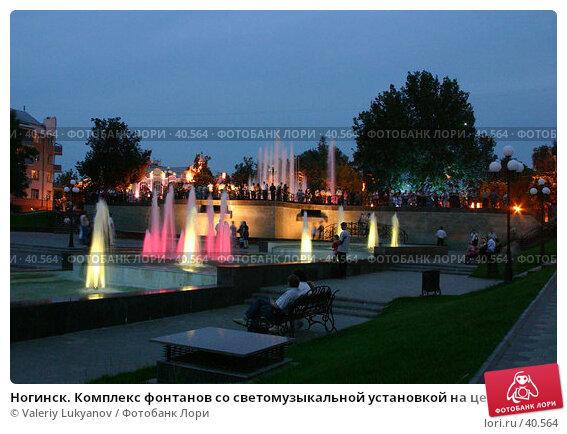 Ногинск. Комплекс фонтанов со светомузыкальной установкой на центральной площади города. Август 2004., фото № 40564, снято 28 июля 2017 г. (c) Valeriy Lukyanov / Фотобанк Лори