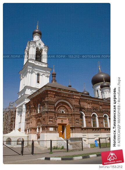 Ногинск.Тихвинская церковь, фото № 153212, снято 25 мая 2007 г. (c) АЛЕКСАНДР МИХЕИЧЕВ / Фотобанк Лори