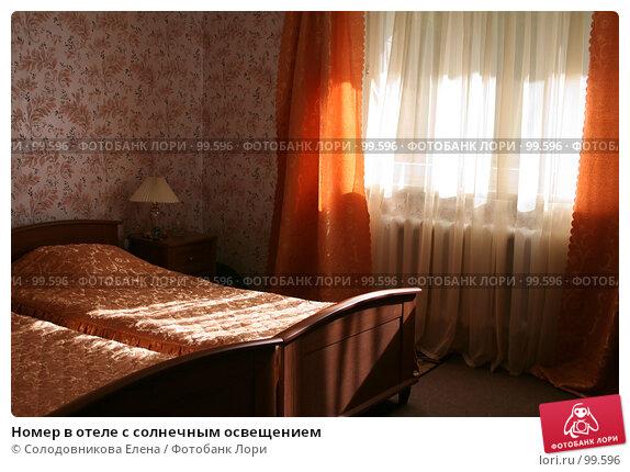 Купить «Номер в отеле с солнечным освещением», фото № 99596, снято 14 августа 2007 г. (c) Солодовникова Елена / Фотобанк Лори