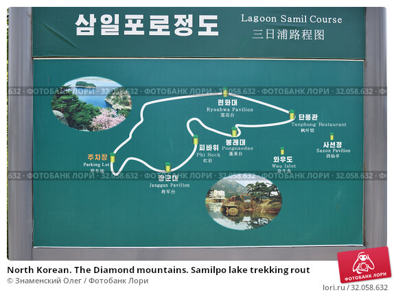 North Korean. The Diamond mountains. Samilpo lake trekking rout (2019 год). Редакционное фото, фотограф Знаменский Олег / Фотобанк Лори