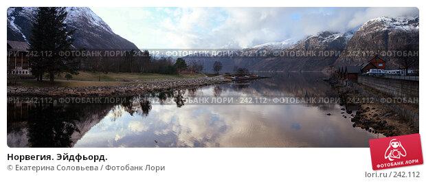 Норвегия. Эйдфьорд., фото № 242112, снято 29 мая 2017 г. (c) Екатерина Соловьева / Фотобанк Лори