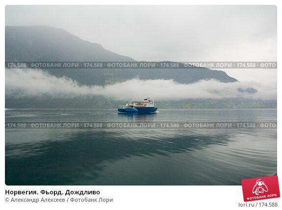 Купить «Норвегия. Фьорд. Дождливо», эксклюзивное фото № 174588, снято 31 июля 2006 г. (c) Александр Алексеев / Фотобанк Лори